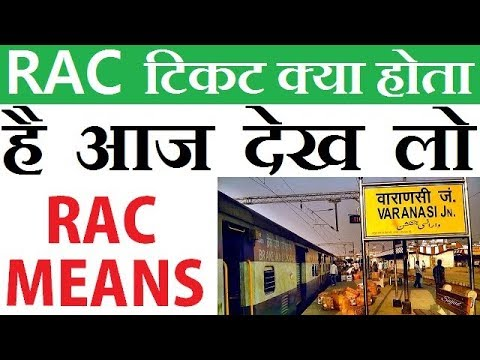 What Is The Meaning Of Rac Ticket In Indian Railway Reservation Hindi 2018