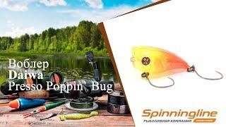Воблер Daiwa Presso Poppin` Bug