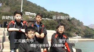 Publication Date: 2016-04-12 | Video Title: 鄧鏡波學校 我的學習歷程參賽作品--旅款。旅途