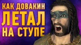 sKYRIM ЛАЙФХАК