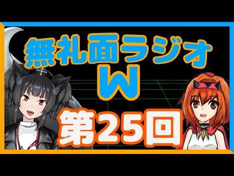 無礼面ラジオW第25回