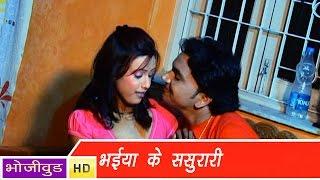 HD भईया के ससुरारी - Bhaiya Ke Sasurari - Madam Fashion Wali - Bhojpuri Hot Songs 2014