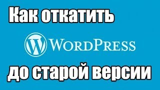 Как откатить wordpress до предыдущей версии