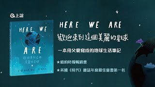 Here We Are:歡迎來到這個美麗的星球 thumbnail