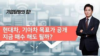 [기업탐방전문 최창준](201120)현대차, 기아차 목…