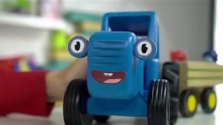 Download Ищем игрушки сюрпризы в песочнице - Поиграем в Синий трактор - Поиграйка для детей Mp3 and Videos