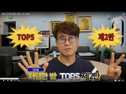 0fa9ae9466d 서울 신도림 저렴한 원룸 TOP5 제2탄 - YouTube