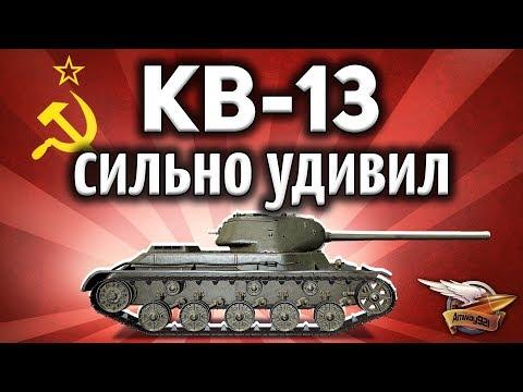 КВ-13 - Очень сильно удивил - Супер-танк World of Tanks