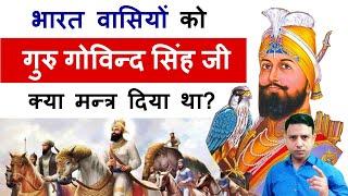 एक हाथ में माला एक हाथ में भाला के मंत्र दाता ~ Guru Govind Singh ~ Knowledge Lifetime