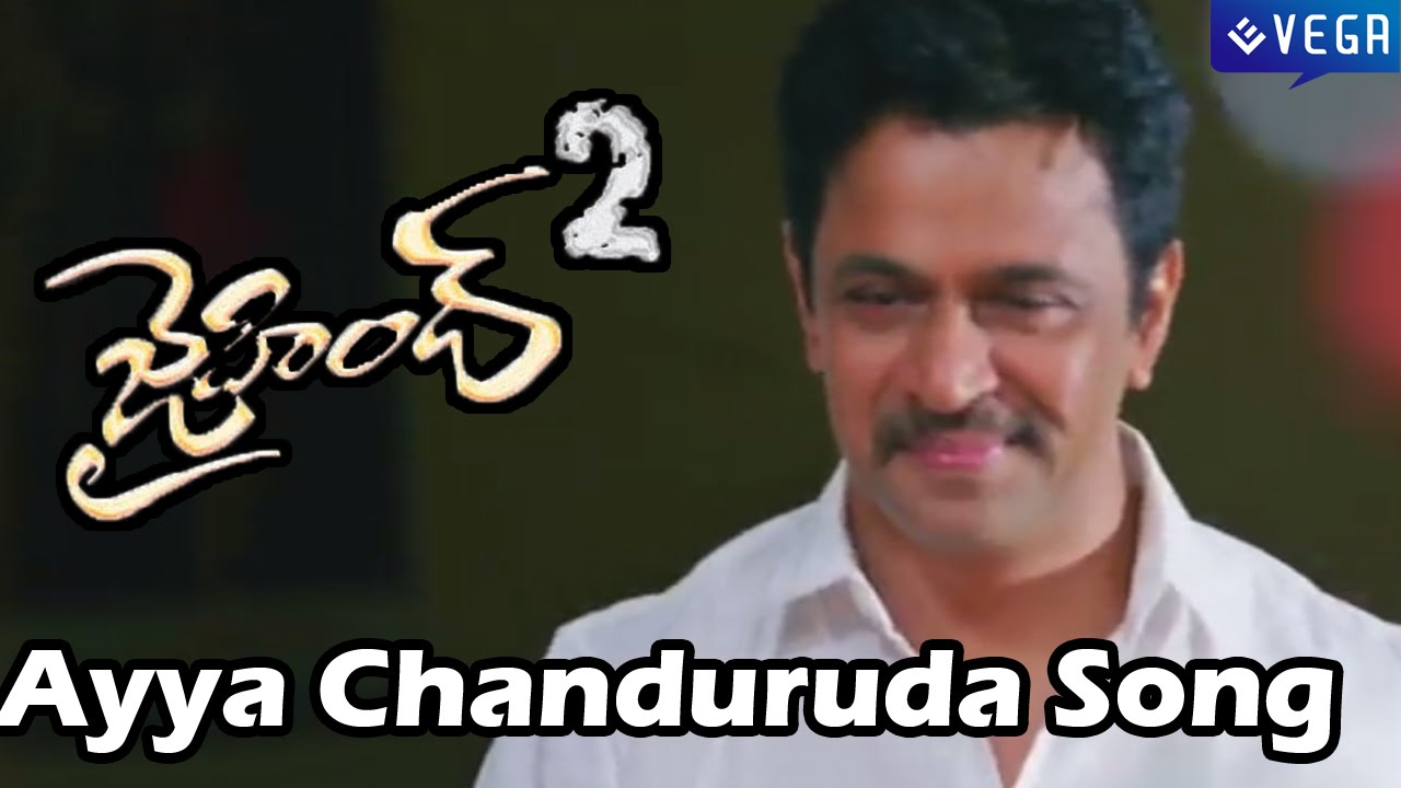 Jai Hind 2 Movie Video Song - Ayya Chanduruda Song - Arjun Sarja - Latest  Telugu Movie Song 2014