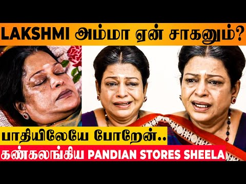 Pandian Stores Lakshmi Amma Emotional About Character Ending 💔 - Sheela | Vijay TV Serial Episode