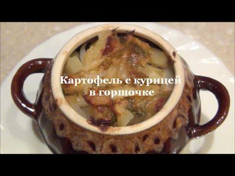 Горячие блюда в горшочках рецепты