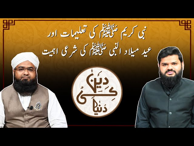 Teachings Of Prophet Muhammad SAW And Significance Of Eid Milad-un-Nabi
