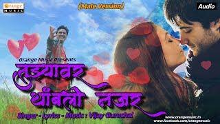 Valentine Special | Tuzyawar Thambli Nazar | Male Version | Vijay Guruchal