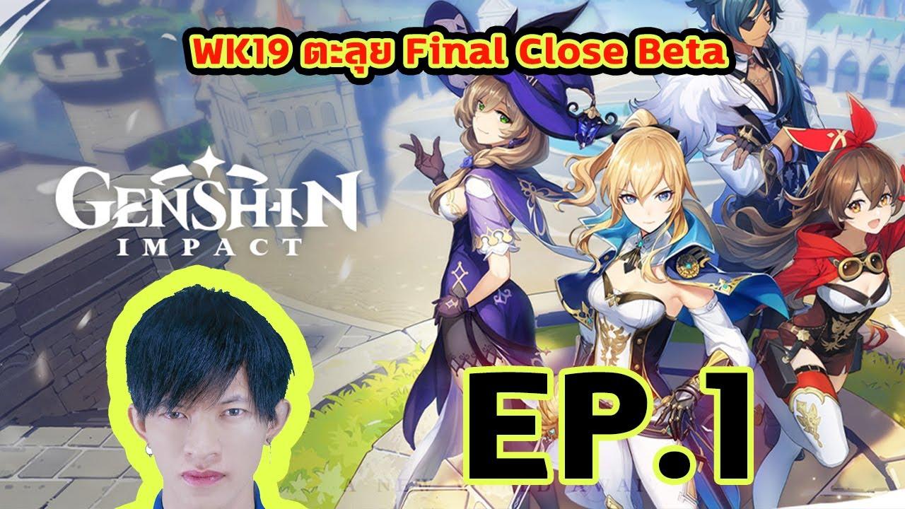 WK19 ตะลุย Genshin Impact EP.1 ช่วง Final Close Beta
