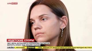 Экс-жена футболиста Кержакова пытается вернуть опеку над общим сыном