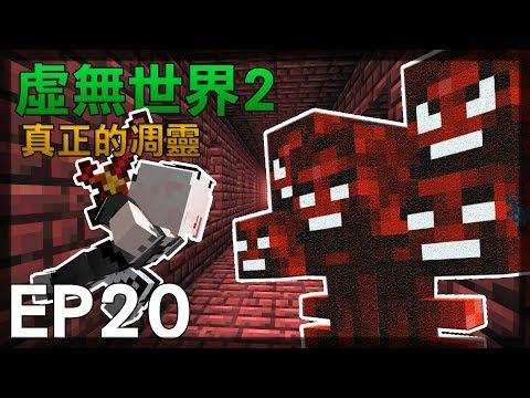 【紅月】Minecraft 虛無世界模組生存 EP.20 真正的凋靈