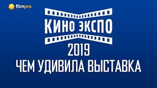 «Кино Экспо»-2019: что будут смотреть российские зрители в ближайшие годы