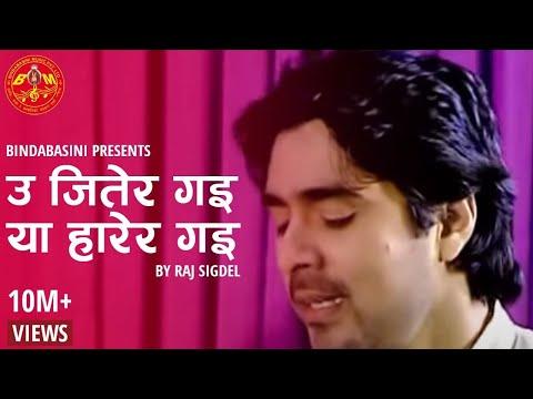 U Jitera Gai Ya उ जितेर गइ या हारेर गइ Full Video GURU Bindabasini Music Raj Sigdel