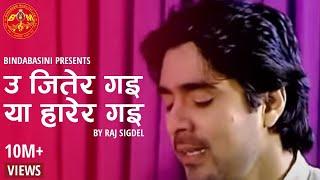 U Jitera Gai Ya उ जितेर गइ या हारेर गइ Full Video GURU Bindabasini Music_Raj Sigdel