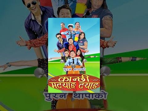Kanchhi Matyang Tyang - Nepali Superhit Comedy Movie | Gajit Bista, Jayakisan Basnet, Puran Thapa