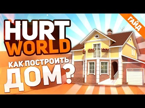 (Гайд) Hurtworld: Как построить дом?