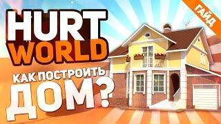(Гайд) Hurtworld: Как построить дом?(Купить Hurtworld всего за 399 рублей на http://GabeStore.ru Сегодня я научу вас, как построить дом в игре Hurtworld.), 2015-12-11T15:49:23.000Z)