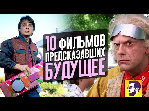 10 ФИЛЬМОВ, ПРЕДСКАЗАВШИХ