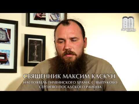 Впасть в прелесть. Священник Максим Каскун