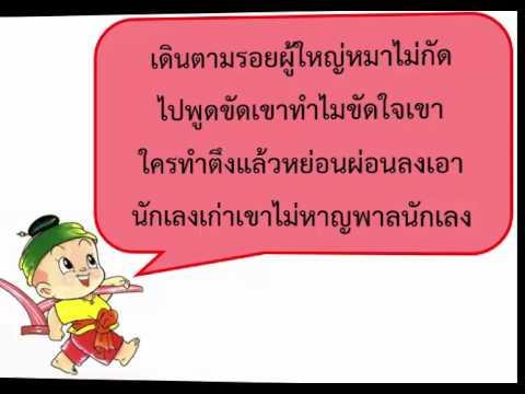 """สื่อการสอนภาษาไทย""""อิศรญาณภาษิต"""""""