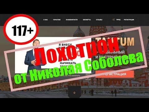 #tantum2019 (тантум 2019) Лохотрон от Николая Соболева! как заработать в интернете 2019 (часть 1)