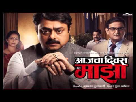 Randeep Bhaskar Marathi Movie Song