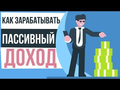 Как зарабатывать пассивный доход. Инструменты пассивного дохода. Пассивный доход реальные примеры.