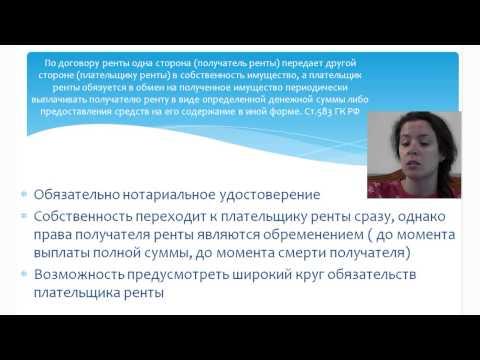 Законодательство России о жилье