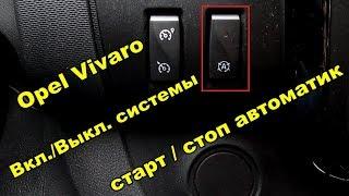 Opel Vivaro Як відключити (включити) систему стоп - старт