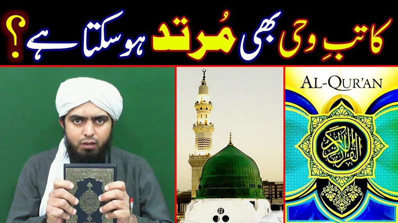 Kia Katib e Wahi Bhi Murtad Ho Sakta Hai ??? Nabiﷺ Ki Prediction !!! (Engineer Muhammad Ali Mirza)