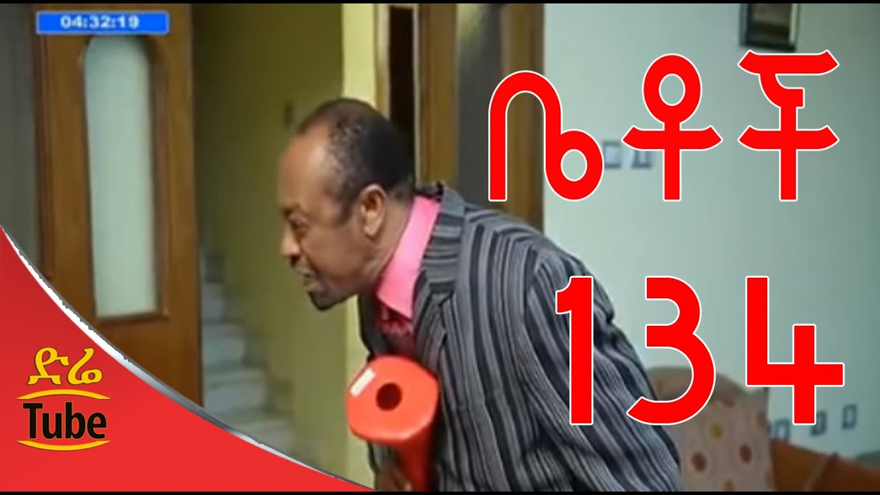 Download Betoch Comedy Drama ቀረፃ Part 134