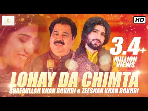 Lohay Da Chimta ! New Official Song ! Shafaullah Khan Rokhri & Zeeshan Khan Rokhri
