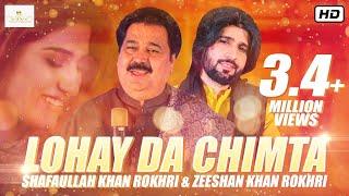 vuclip Lohay Da Chimta ! New Official Song ! Shafaullah Khan Rokhri & Zeeshan Khan Rokhri