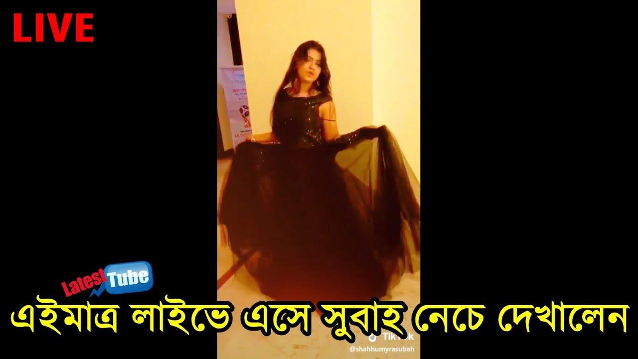 এইমাত্র লাইভে এসে সুবাহ নাচলেন দেখুন ভিডিও - লাইভে সুবাহ - Nasir Hossain - Humayra Subah New Video