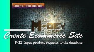 ف-22 إدخال طلبات المنتج إلى قاعدة البيانات - إنشاء موقع للتجارة الإلكترونية التعليمي