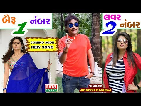 Jignesh Kaviraj New Song Bairu 1 Number Lover 2 Number || Coming Soon Full Video Song