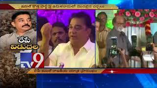 Kamal Haasan earthquake set to rock TN politics - TV9 Today