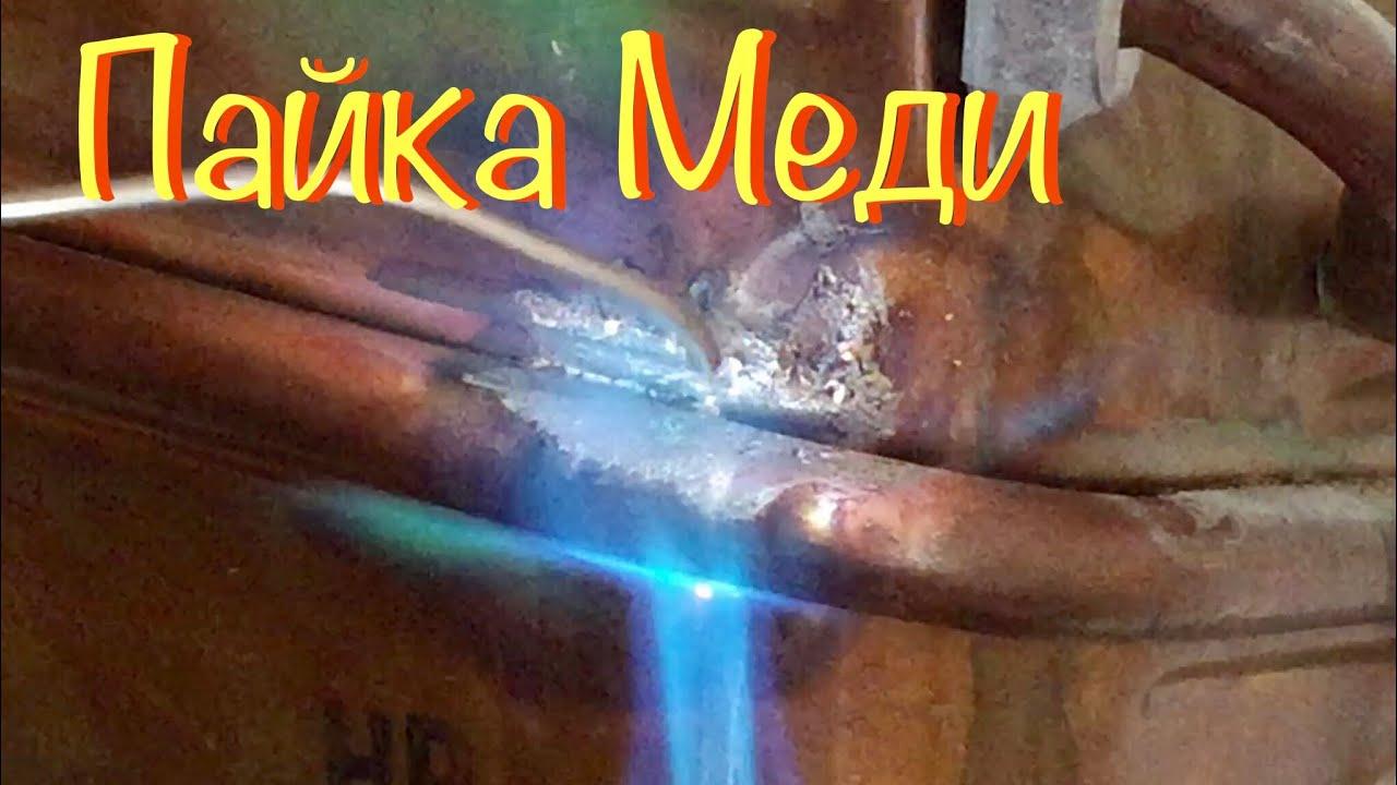 Колхозная пайка медного радиатора колонки Бош ГидроПауэр ВРД 10-2