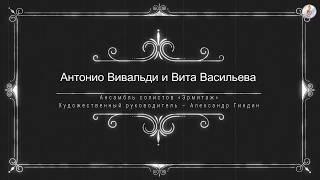 Антонио Вивальди - Вита Васильева