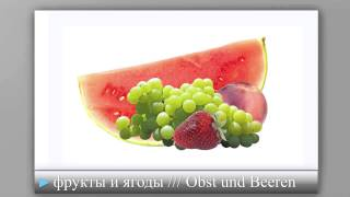 Фрукты и ягоды. Урок 1. Часть 1.