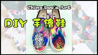 手作DIY,手作教學~暑假DIY手繪鞋(簡易版)【Ching Lee's Art】