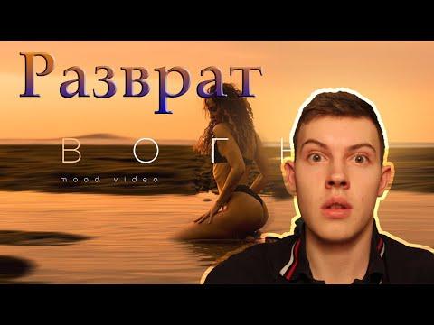 """Реакция Ольга Бузова - """"В огне"""" Mood Video Премьера 2020"""