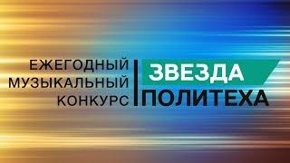 Звезда Политеха 2017. Первый День