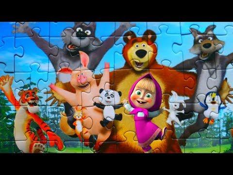 Маша и Медведь ДРУЗЬЯ собираем пазлы для детей Маша и Медведь